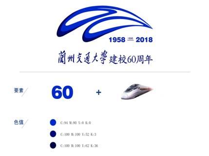 兰州交通大学60周年校庆徽标发布